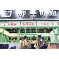 那年?#21069;?#20018;串火锅:加盟店经营原则如何影响人们的消费选择?