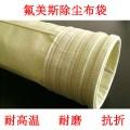 厂家供应 氟美斯耐高温除尘布袋 品质保障 可加工定制