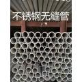 不锈钢无缝管 焊接无缝管厂家直销
