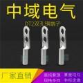DTG/JG/SC管壓銅鼻子 加長加厚頭寬螺釘孔等各非標尺寸