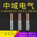 GTL銅鋁連接管 電纜對接銅鋁管 對接頭 銅鋁過渡中間接頭