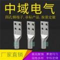 中域電氣 四孔銅端子 非標定做銅端子 銅電纜接線端子