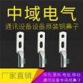 華為雙孔銅鼻子JG2-35-6廠家直銷