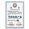 申報中國名優產品證書要多少錢