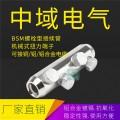 BSMB螺栓型接續管 銅/鋁/鋁合金機械式連接管 螺母扭力端