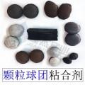 氧化鋅球團粘合劑多少錢一噸