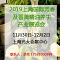 2019上海国际芳香及香薰精油养生产业展览会