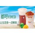 coco奶茶加盟費多少 奶茶店投資詳情