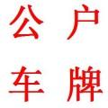收购北京多个车指标公司户指标转让周期