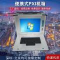 15寸便携式PXI机箱定制军工电脑外壳加固笔记本工业便携机
