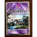 销售郑州市填缝剂包装袋,硅藻泥包装袋,镀铝包装袋