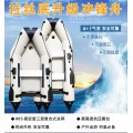 4人铝合金底冲锋艇,防汛冲锋舟,硬底冲锋艇