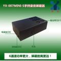 YX-007mini-S手持录音屏蔽器 6端子,防录音