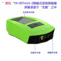 英讯隐蔽式 录音屏蔽器录音干扰器YX-007mini-2