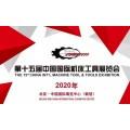 2020北京机床工具展自动化展区