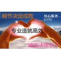 转让上海实业贸易科技公司
