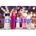杭州保健化妆品销毁直接处理,杭州报废化妆品销毁 定期清理