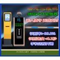 脫機管理停車識別收費系統