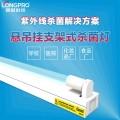 LP-GZ403医院诊所铝合金支架悬吊挂紫外线杀菌灭菌消毒