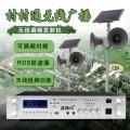 无线广播系统