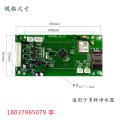 臺面凈水機物聯網電腦控制板凈水機物聯網方案