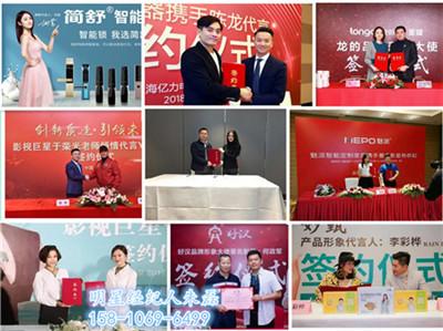 北京:戚薇肖像代言