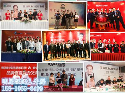北京:韩雪肖像代言