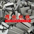 供应YT3纯铁YT4纯铁