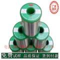 无铅低温锡线 ,焊接牢固固 , 导电性能高