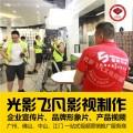 广州佛山生态门制造业宣传广告拍摄、动画制作、佛山光影飞凡
