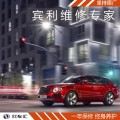 賓利汽車打蠟保養,上海賓利保養中心