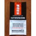 厂家直销淄博肥料包装袋,农药包装袋,量大优惠