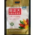 厂家销售枣庄市化肥包装袋,蔬菜种子包装袋,纸塑包装袋