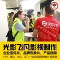 广州佛山有机化工企业宣传广告视频拍摄、佛山光影飞凡