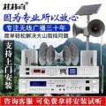 農村無線廣播設備