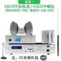无线广播系统价格