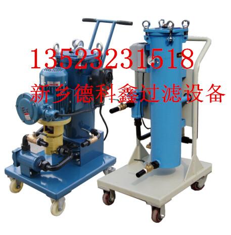 便携式液压油滤油车