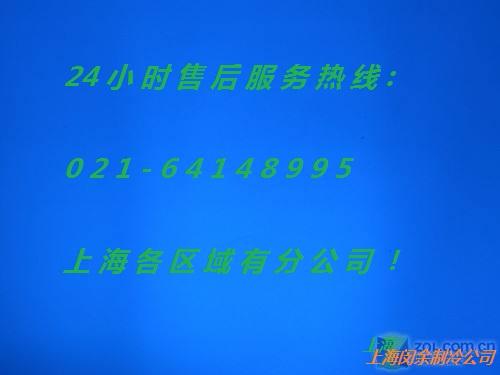 上海雷诺士空调(维修售后(不制冷+清洗保养加氟统一热线