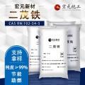 宏元化工含量99%高純度燃速催化劑二茂鐵廠家直銷