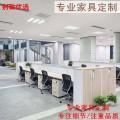 定制整体办公家具全套办公家具定制厂家