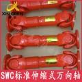 SWC十字轴式万向联轴器
