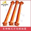 CH長伸縮焊接式萬向聯軸器
