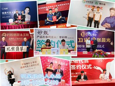 北京:方琼肖像代言