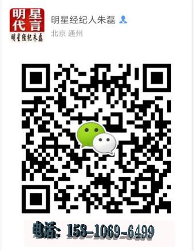北京:刘晓晔经纪人经纪公司刘晓晔肖像地阿燕