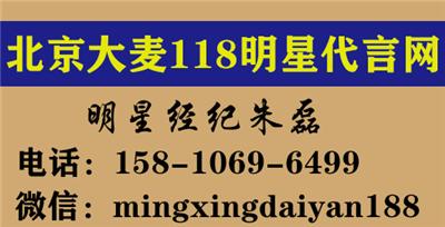 北京:蒋大为肖像代言