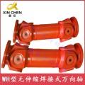 WH無伸縮焊接式萬向聯軸器