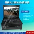 17寸上翻4U工业便携机机箱1U电源便携式军工电脑加固笔记本