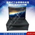 21寸上翻4U工业便携机机箱军工电脑定做便携式加固笔记本工控