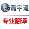 筆譯 翻譯收費標準 北京瀚宇通