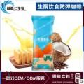 生酮饮食防弹咖啡OEM代加工,生酮咖啡贴牌电商定制厂家